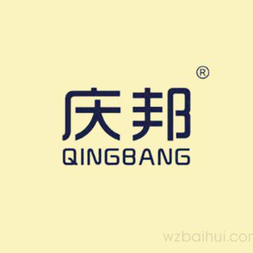 庆邦,QINGBANG