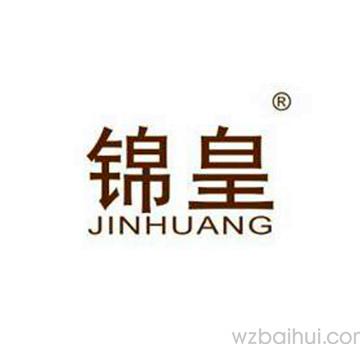 锦皇,JINHUANG