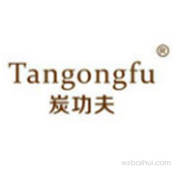 炭功夫,TANGONGFU