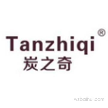 炭之奇,TANZHIQI
