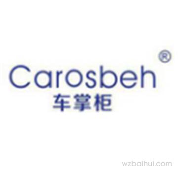 车掌柜,CAROSBEH