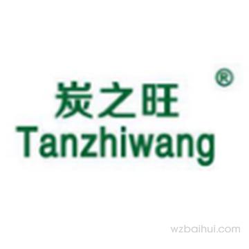炭之旺,TANZHIWANG