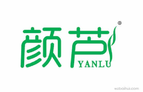 颜芦YANLU