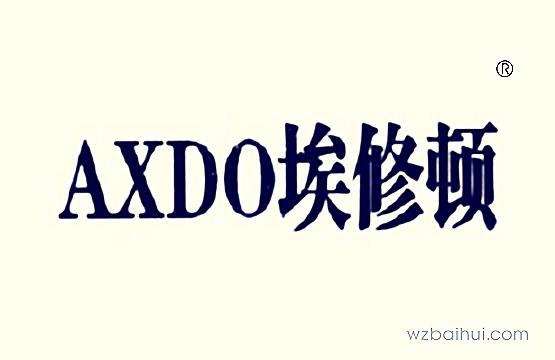 AXDO埃修顿