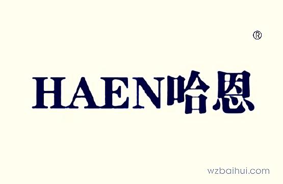 HAEN哈恩