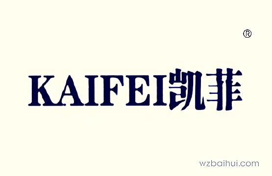 KAIFEI凯菲