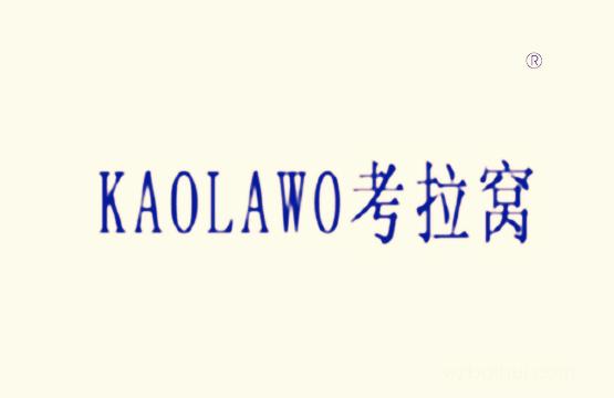 KAOLAWO考拉窝