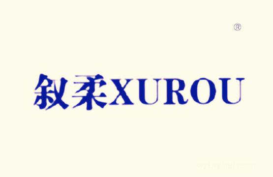 叙柔XUROU