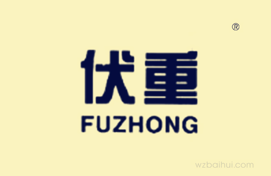 伏重FUZHONG