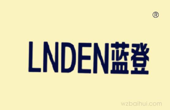 LNDEN蓝登