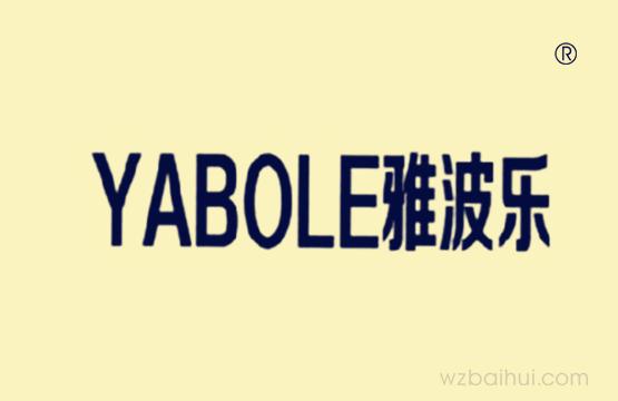 雅波乐YABOLE