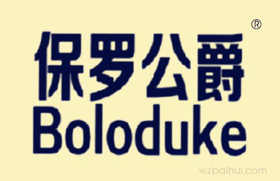 保罗公爵 Boloduke