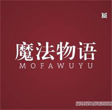 魔法物语,MOFAWUYU