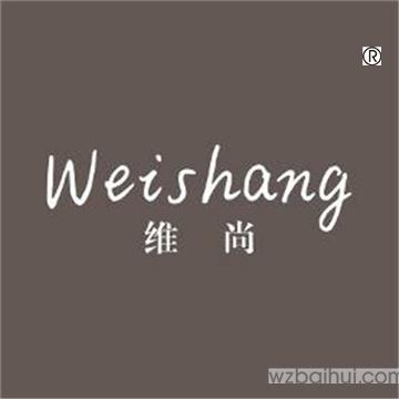 维尚,WEISHANG