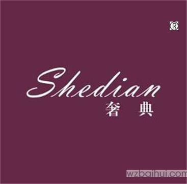 奢典,SHEDIAN
