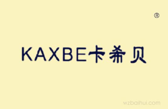 KAXBE卡希贝