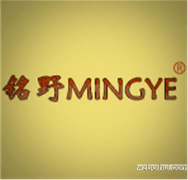 铭野MINGYE