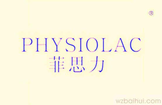 菲思力+PHYSIOLAC