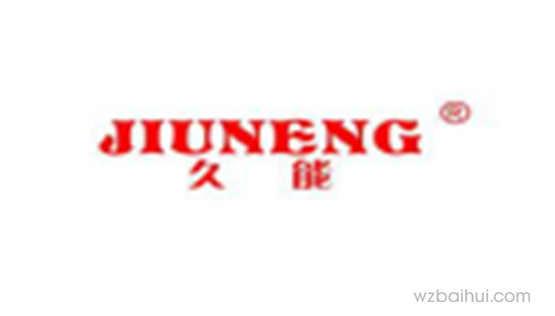 久能,JIUNENG
