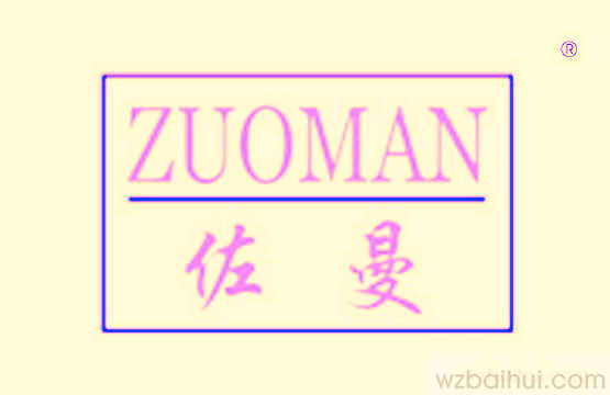佐曼+ZUO MAN