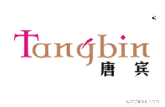 唐宾TANGBIN