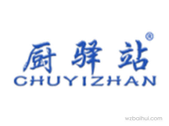 厨驿站CHUYIZHAN