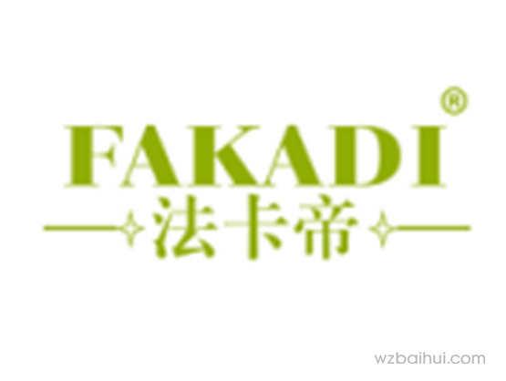 法卡帝FAKADI