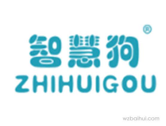 智慧狗ZHIHUIGOU