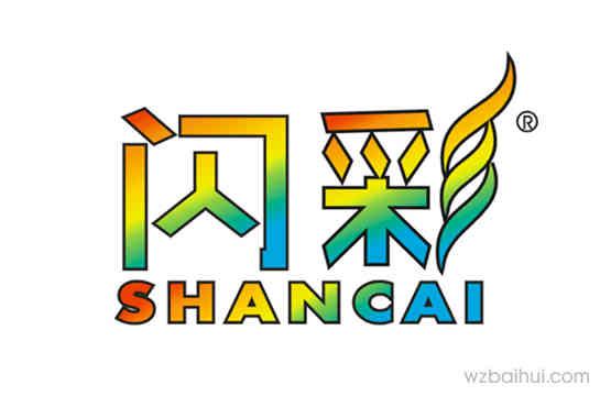 闪彩SHANCAI