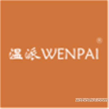温派WENPAI