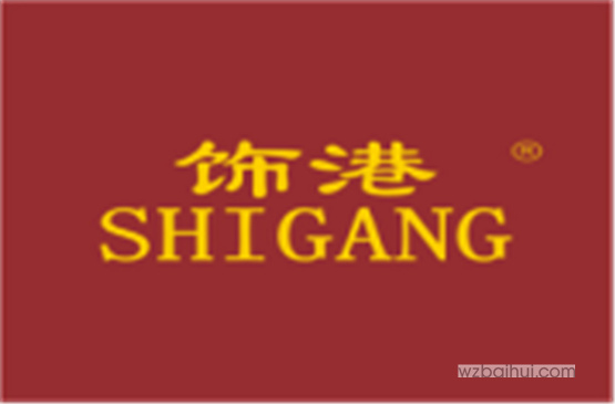 饰港SHIGANG