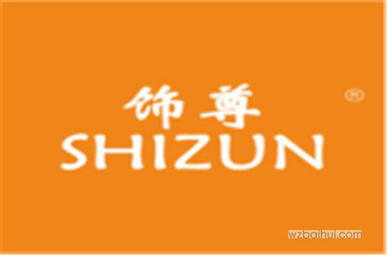 饰尊SHIZUN