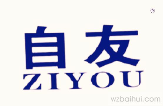 自  友 ZIYOU