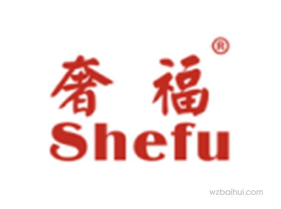 奢福SHEFU