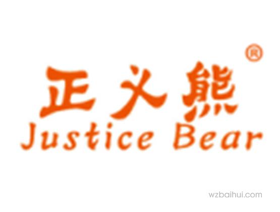 正义熊JUSTICEBEAR