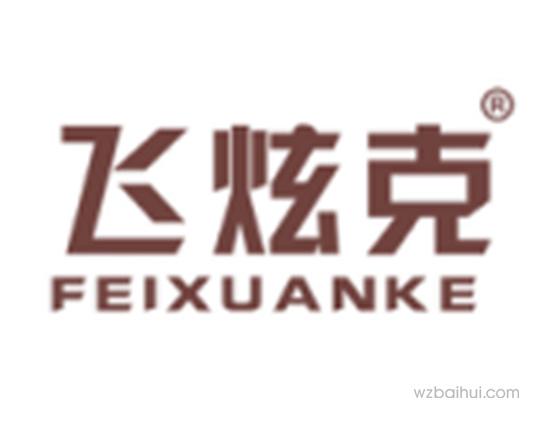 飞炫克FEIXUANKE