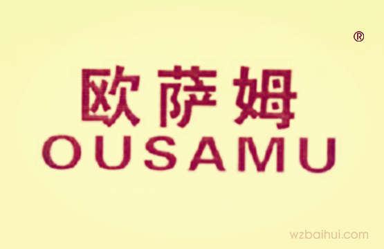 欧萨姆OUSAMU