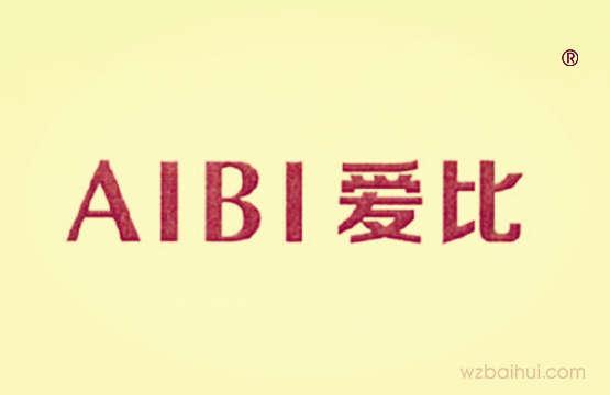 爱比AIBI