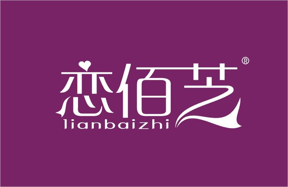 恋佰芝LIANBAIZHI