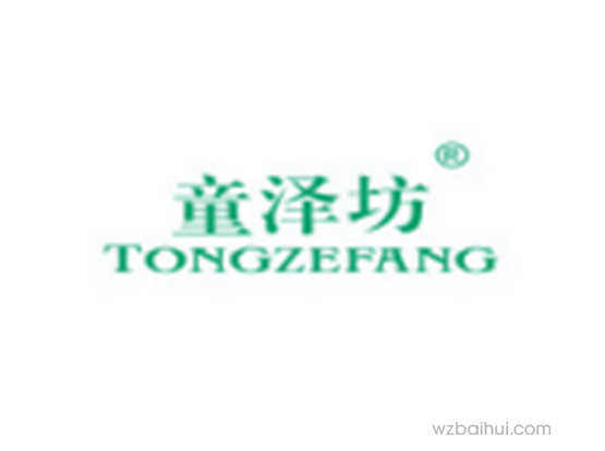 童泽坊,TONGZEFANG