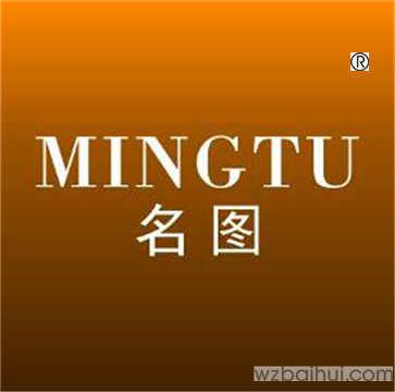 名图,MINGTU