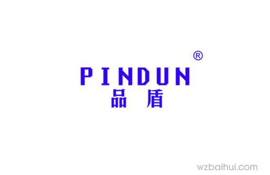 品盾,PINDUN