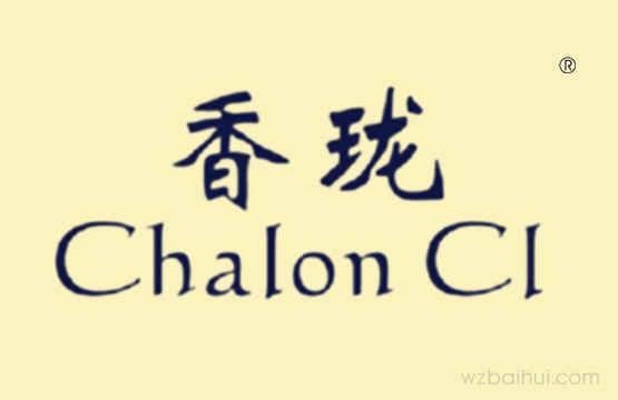 香珑CHALONCL