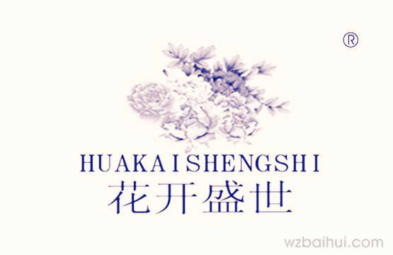 花开盛世HUAKAISHENGSHI