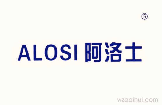 阿洛士ALOSI