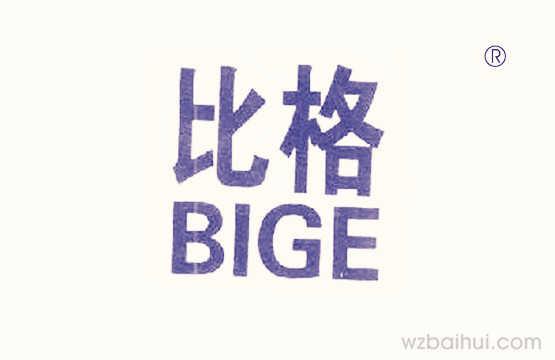 比格BIGE