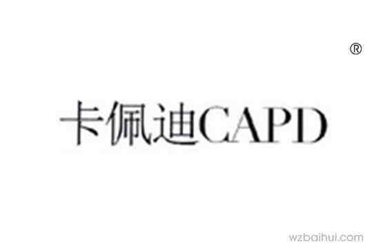 卡佩迪CAPD