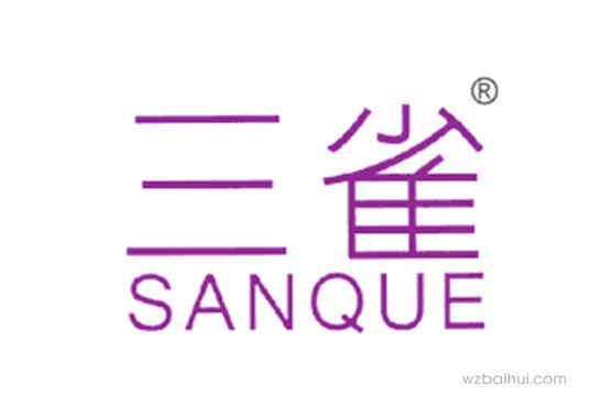 三雀SANQUE