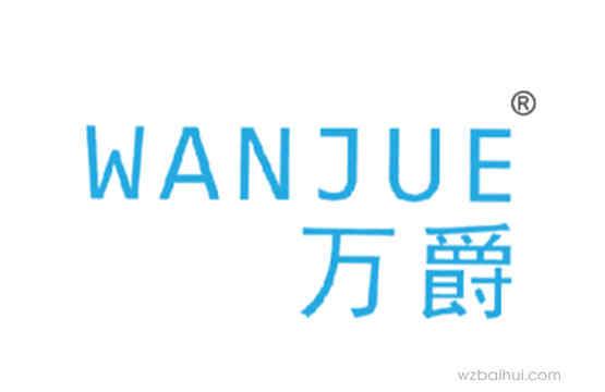 万爵WANJUN