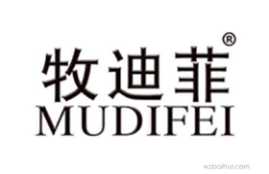 牧迪菲MUDIFEI